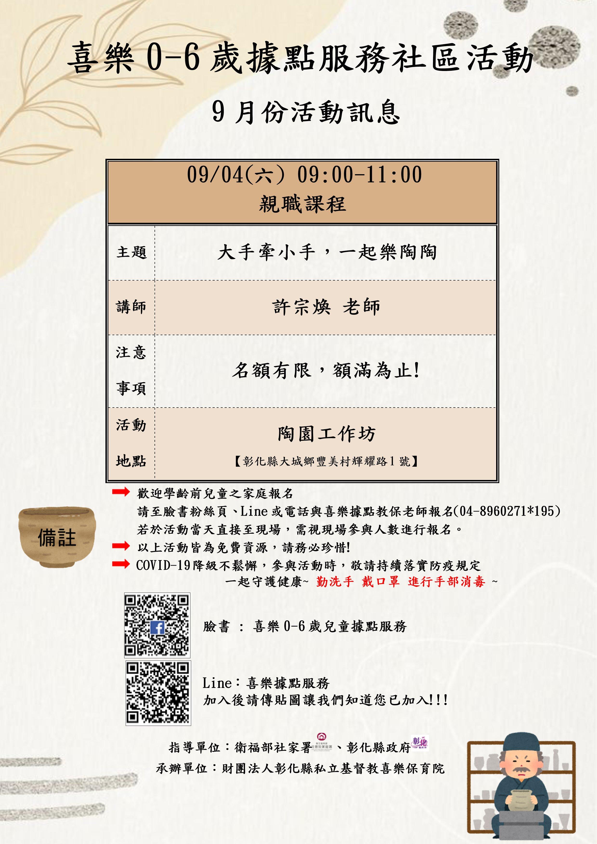 110.09.04大城家庭支持活動DM-正確版.jpg